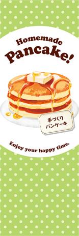 パンケーキ のぼり 旗
